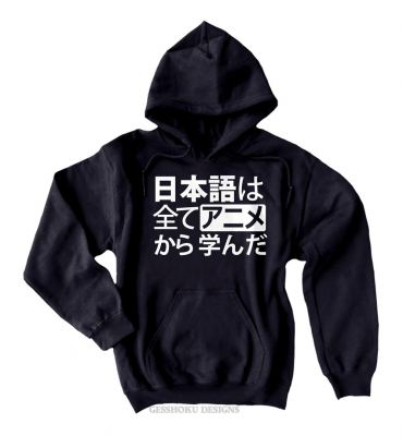 All My Japanese I Learned from Anime Pullover Hoodie