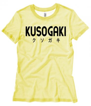 "Kusogaki ""Brat"" Ladies T-shirt"